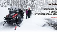 ПЛАТФОРМА REV Gen4 НА МОДЕЛЯХ EXPEDITION